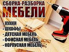 Сборка мебели в Севастополе