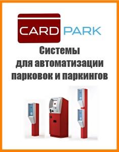Парковочная система CARDPARK